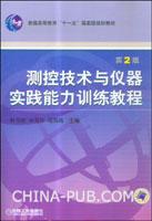 测控技术与仪器实践能力训练教程(第2版)