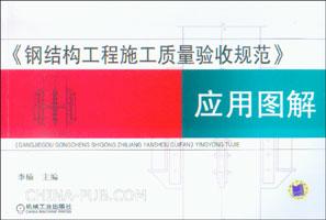 《钢结构工程施工质量验收规范》应用图解