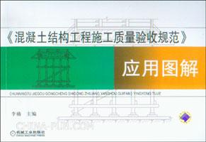 《混凝土结构工程施工质量验收规范》应用图解