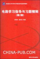 电路学习指导与习题精解(第2版)