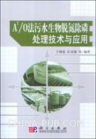 A2/O法污水生物脱氮除磷处理技术与应用