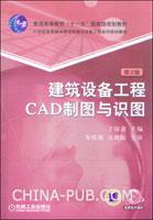建筑设备工程CAD制图与识图(第2版)