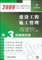 2009建设工程施工管理