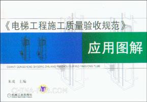 《电梯工程施工质量验收规范》应用图解