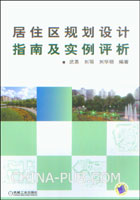 居住区规划设计指南及实例评析