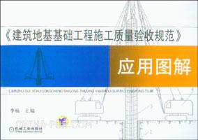 《建筑地基基础工程施工质量验收规范》应用图解