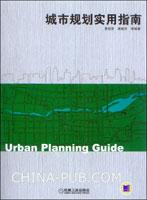 城市规划实用指南