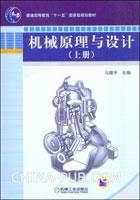 机械原理与设计(上册)