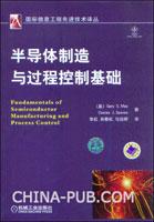半导体制造与过程控制基础