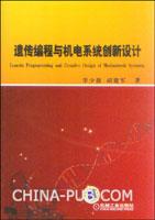 遗传编程与机电系统创新设计