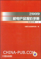 2009机电产品报价手册.机床分册(上下册)