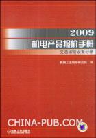 2009机电产品报价手册.交通运输设备分册