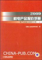 2009机电产品报价手册.电气设备及器材分册(上下册)