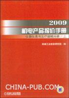 2009机电产品报价手册.仪器仪表与医疗器械分册(上下册)