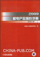 2009机电产品报价手册.泵阀分册(上下册)