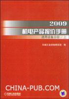 2009机电产品报价手册.通用设备分册(上下册)