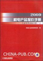 2009机电产品报价手册.工业专用设备分册(上下册)