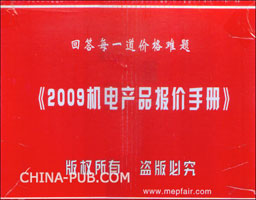 2009机电产品报价手册(全8册)