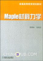Maple材料力学
