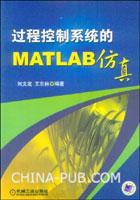 过程控制系统的MATLAB仿真