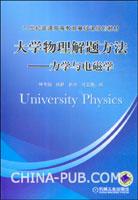 大学物理解题方法--力学与电磁学
