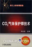 CO2气体保护焊技术