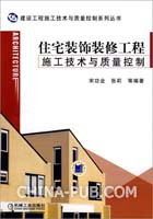 住宅装饰装修工程施工技术与质量控制