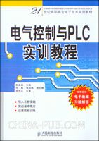 电气控制与PLC实训教程