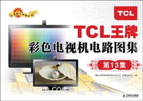 (特价书)TCL王牌彩色电视机电路图集(第13集)