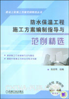防水保温工程施工方案编制指导与范例精选