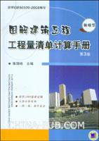 图解建筑工程工程量清单计算手册(第3版)