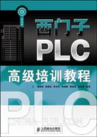 西门子PLC高级培训教程[按需印刷]
