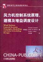 风力机控制系统原理、建模及增益调度设计