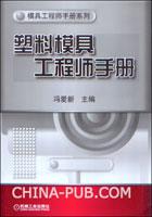 塑料模具工程师手册