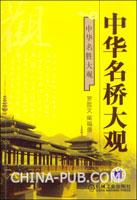 中华名桥大观