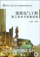 建筑电气工程施工技术与质量控制