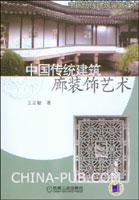 中国传统建筑廊装饰艺术
