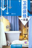卫浴装修一本通
