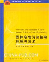 固体废物污染控制原理与技术