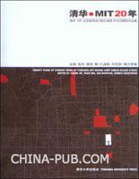 清华-MIT20年:清华-MIT北京城市设计联合课程20年回顾及作品集:英汉对照
