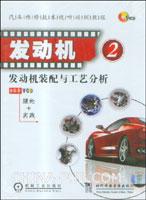 发动机2.发动机装配与工艺分析(1碟装)