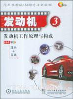 发动机3.发动机工作原理与构成(1碟装)