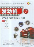 发动机7.配气机构的构造与检修(1碟装)