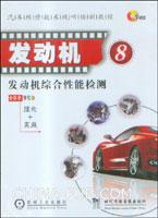 发动机8.发动机综合性能检测(1碟装)