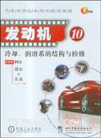 发动机10.冷却、润滑系的结构与检测(1碟装)