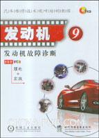 发动机9.发动机故障诊断(1碟装)