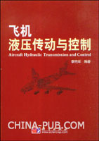 飞机液压传动与控制