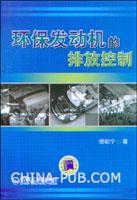 环保发动机的排放控制