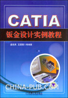 CATIA钣金设计实例教程
