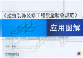 《建筑装饰装修工程质量验收规范》应用图解